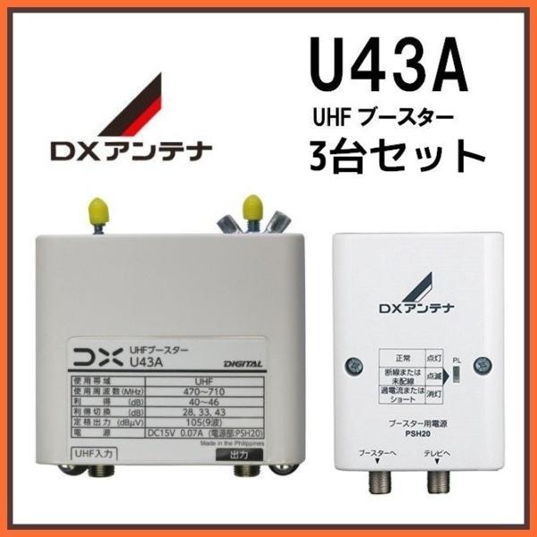DXアンテナUHFブースターU43A33db/43db3台セット
