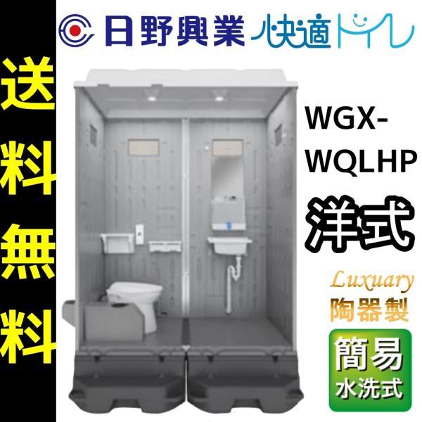 日野興業 仮設トイレ WGX-WQLHP 簡易水洗式 高級感ある陶器製 洋式便器 NETIS登録品