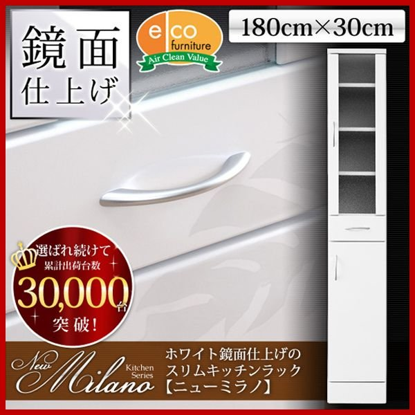 スリム 食器棚 収納 おしゃれ 180×30 カップボード キッチンボード 隙間収納 隙間家具 ホワイト鏡面仕上げ 引き出し付き #43|seileds