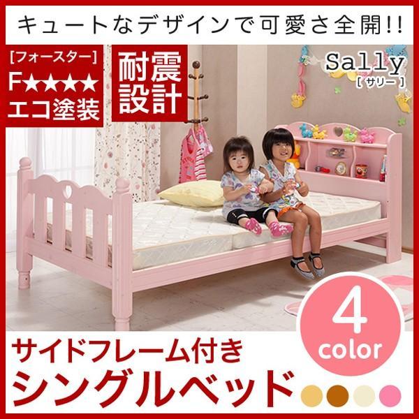シングルベッド シングル ベッド 宮棚 照明  2コンセント 柵 北欧 すのこ 木製 パイン材 カントリー かわいい ハート 姫系 耐震 子供用 エコ塗装 #966|seileds
