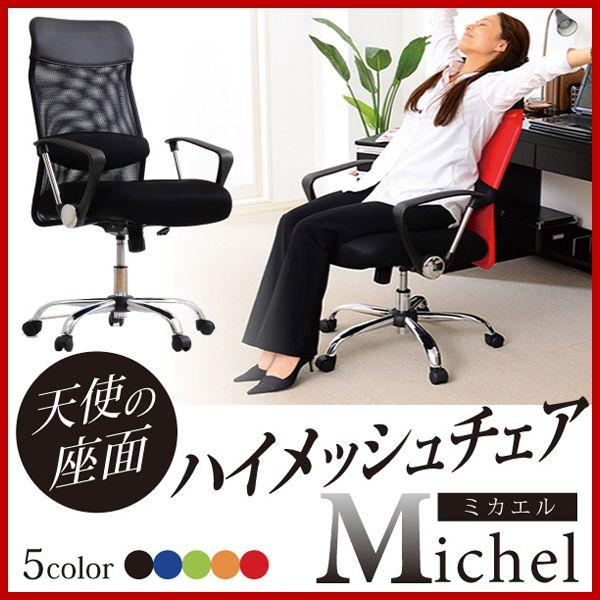 椅子 イス チェアー デスクチェアー オフィスチェアー オフィス向け ハイメッシュ ハイバック 低反発 キャスター付き 人気 #404|seileds