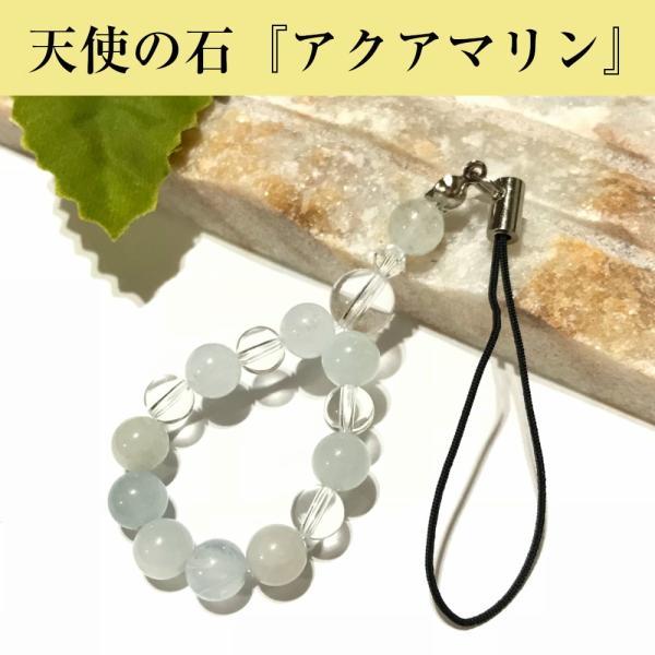ストラップ 水晶 パワーストーン 3月の誕生石 結婚運 天然石 アクアマリン  (6mm玉) レディース キッズ