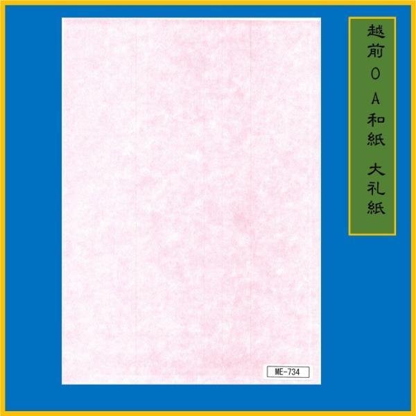 越前和紙 大礼紙 リバーシブル ピンク A4(50枚) ME-734|seirindou