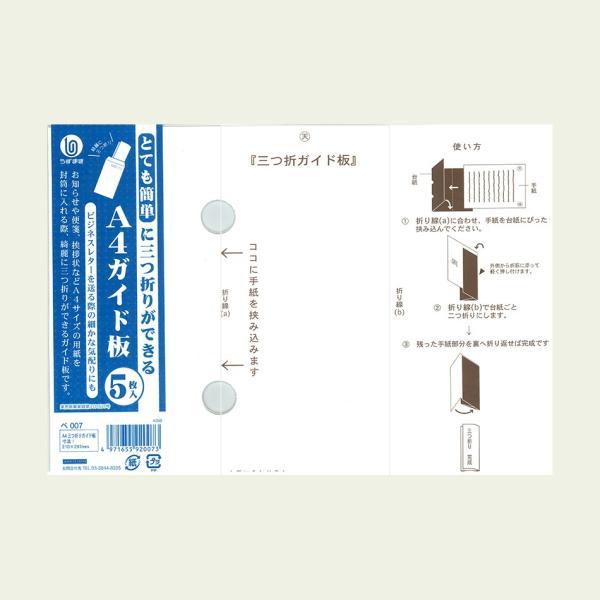A4三つ折りガイド板 5枚入り 菅公工業