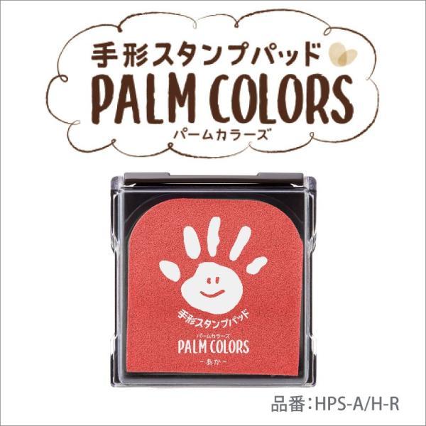 シャチハタ 手形スタンプパッド パームカラーズ(PALM COLORS) あか HPS-A/H-R