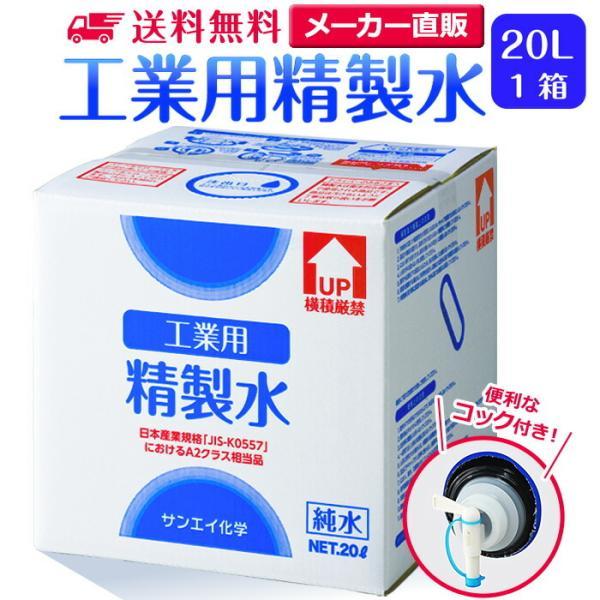 工業用精製水 純水 大容量 20L入り コック付き メーカー サンエイ化学 アロマ アロマオイル アロマスプレー フレグランス