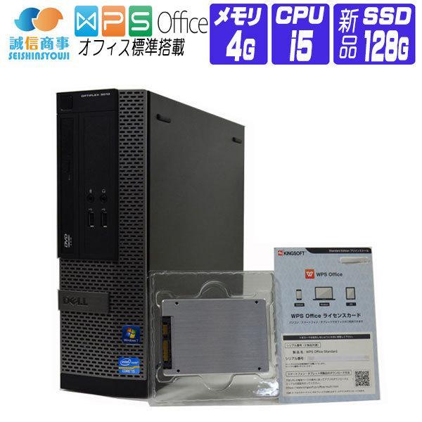デスクトップパソコン中古パソコンWindows7Pro32bitオフィス付き新品SSD換装DELLOptiPlex3010SFF