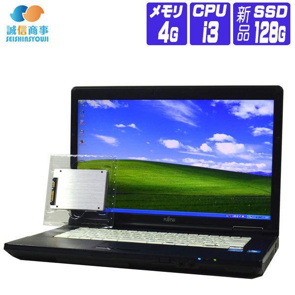 ノートパソコン中古パソコンWindowsXPProfessional新品SSD換装富士通LIFEBOOKA561HD+15.6C