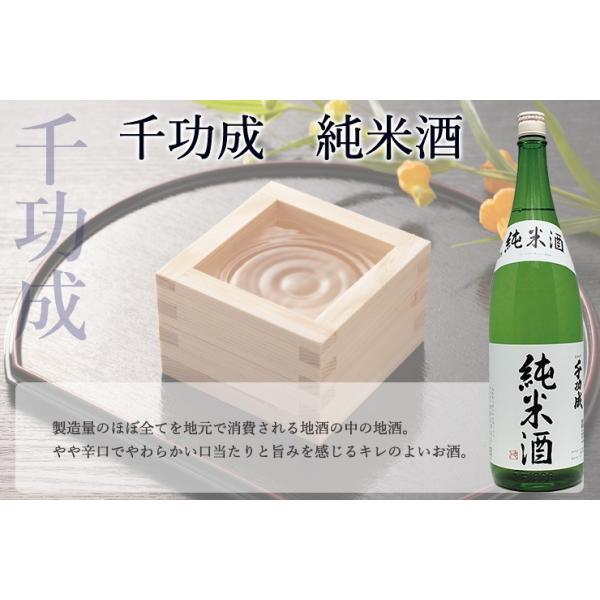 日本酒 福島 千功成 純米酒 1.8L 地酒 檜物屋酒造店 チヨニシキ seishuya