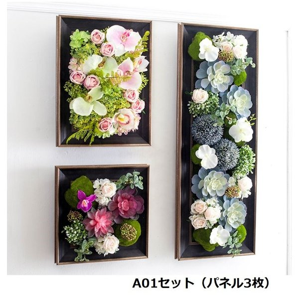 壁飾り 観葉植物 お花壁飾り 壁掛けインテリア ウォールディスプレイ フェイクグリーン 光触媒 壁面飾り オーナメントパネル  hn5