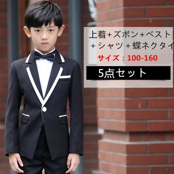 01b245fbf9c7e ピアノ 発表会 入学式 結婚式 七五三 ベスト上下5点セット スーツ ...