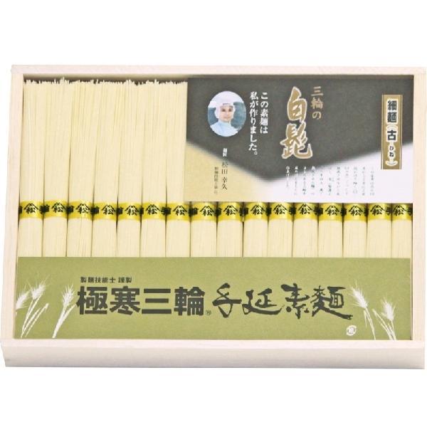 お中元ギフト 三輪素麺手延べ三輪の白髭細麺(レシピ集付)