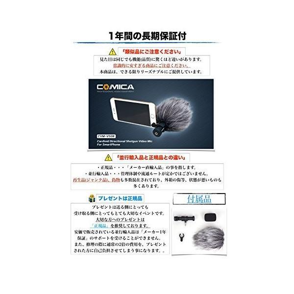 ポイント10倍 Commlite CVM-VS08 スマートフォン用 iphone ipad Android カーディオイド イヤホンジャック取付型 コンデンサーガンマイク 指向性 高音質 高感度)