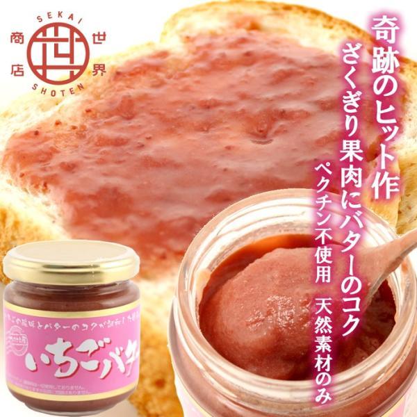 ひろさき屋 いちごバター|sekai-shouten