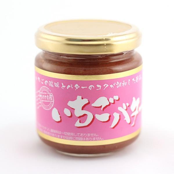 ひろさき屋 いちごバター|sekai-shouten|04