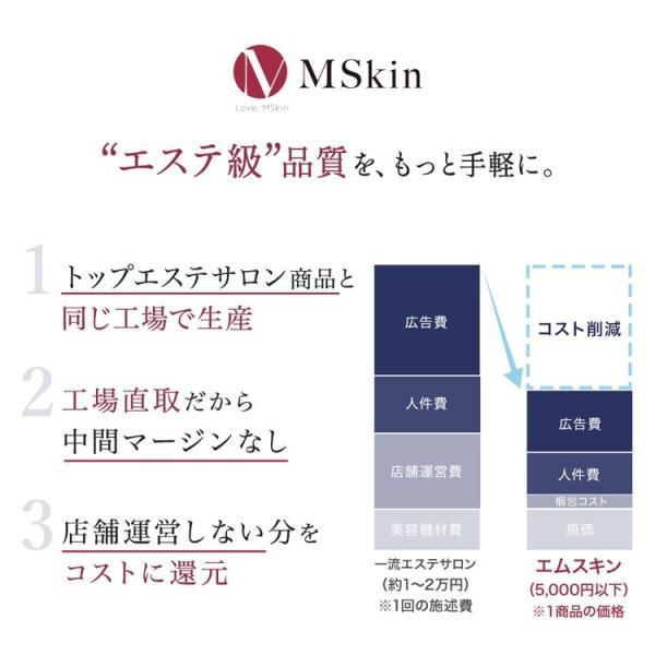 日焼け対策 美白 スキンケア 3セット エムスキン モイストゲル ホワイトC フェイスオイル 30ml 今シーズンの必須アイテム おすすめ|sekai-tuhan|10