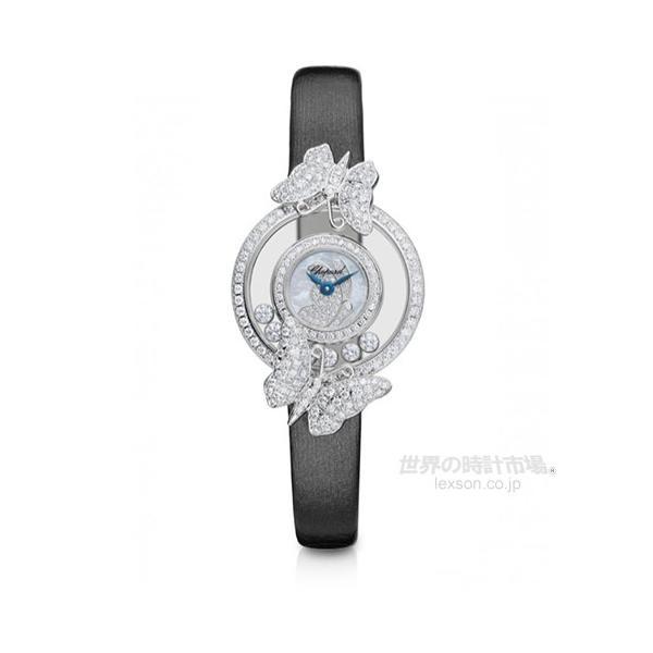 ショパール 204444-1001 ハッピー ダイヤモンド バタフライ<在庫や納期はお問合下さい>