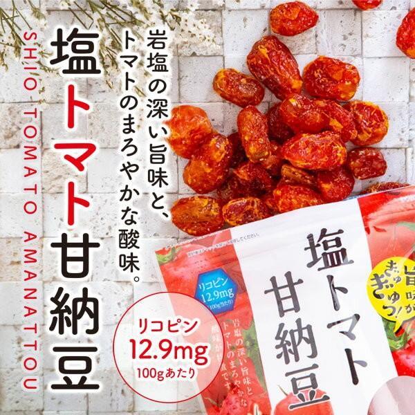 【メール便】新・塩トマト甘納豆 140g 2個セット アンデスの天然岩塩を使用 甘納豆 おやつ お茶うけ メール便 送料無料