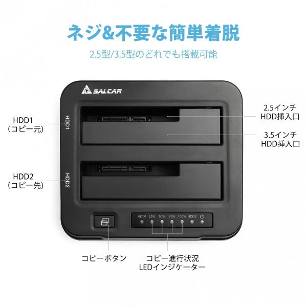 Salcar USB3.0接続 2.5/3.5型 SATA HDD/SSDスタンド パソコンなしで丸ごとコピー機能付き UASP対応 8TB*2対応 アルミ 1年保証|sekey-online|03