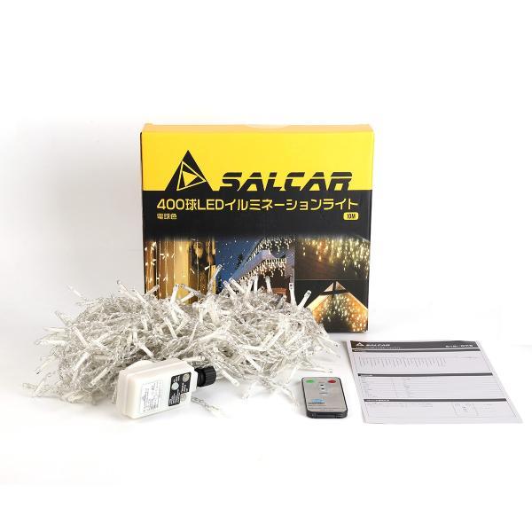 Salcar 400球10M LEDイルミネーションライト リモコン付き PSE認証 8種点灯モード  防水 電球色|sekey-online|08