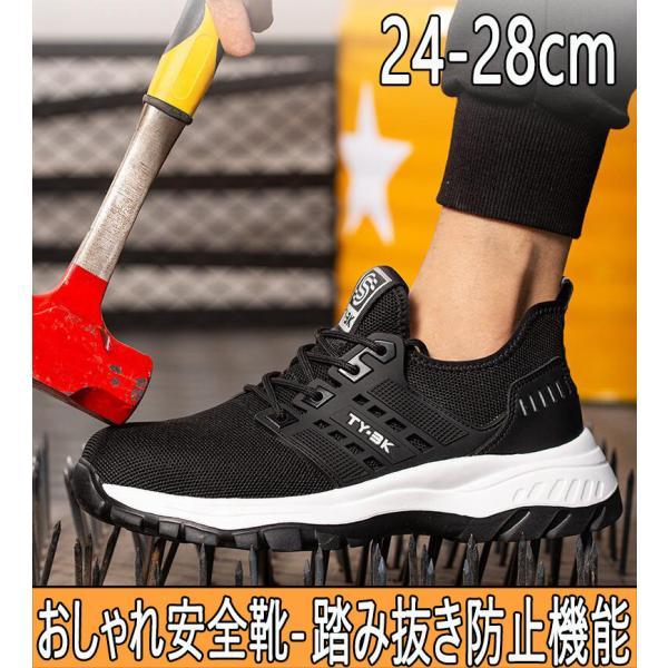 安全靴おしゃれメンズレディース通気軽い踏み抜き防止滑りにくい作業用品スニーカー女性サイズ対応軽量つま先保護作業靴