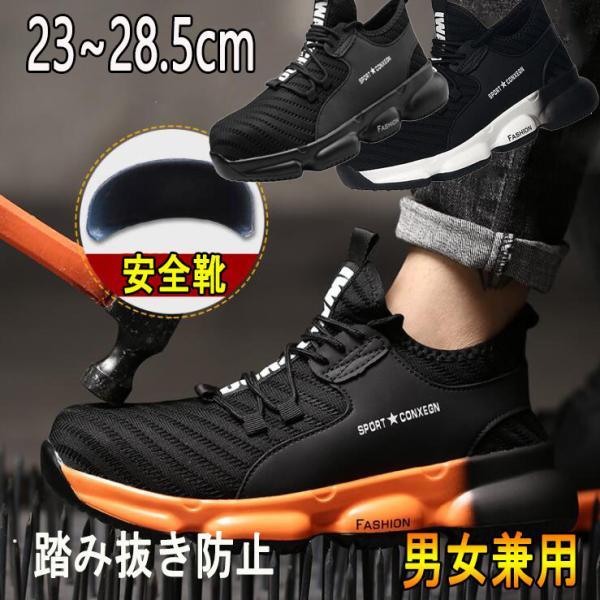 安全靴おしゃれメンズレディース踏み抜き防止滑りにくい通気軽い作業用品スニーカー女性サイズ対応軽量つま先保護作業靴
