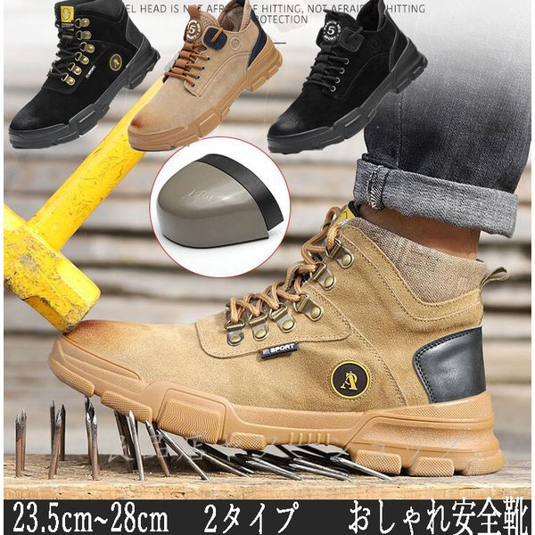 安全靴おしゃれメンズレディース夏冬大きいサイズ格好いい踏み抜き防止軽量作業用品スニーカー23.5cm28cmつま先保護作業靴