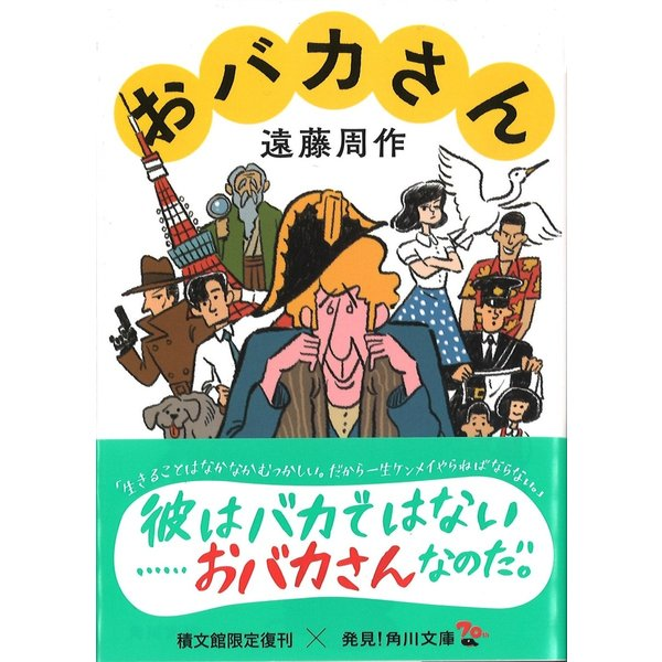 【積文館限定復刊】 おバカさん / 遠藤 周作 sekibunkan