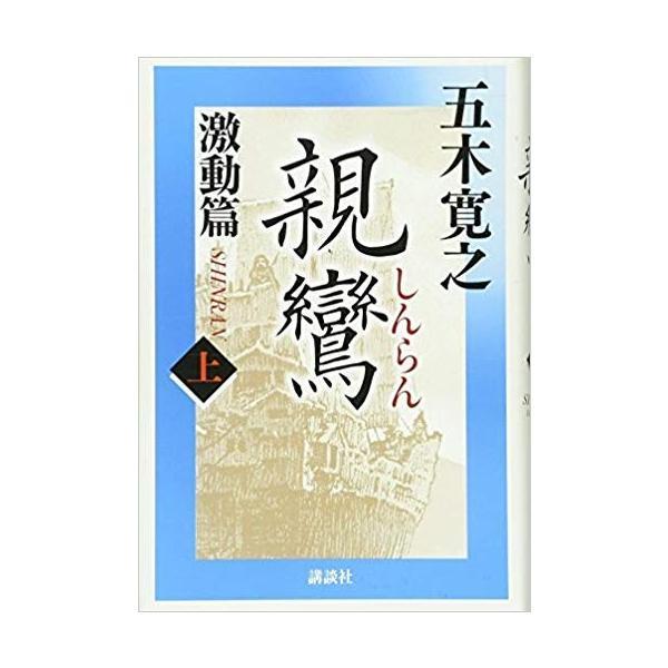 【著者サイン本】 親鸞 激動篇 上巻 / 五木 寛之|sekibunkan