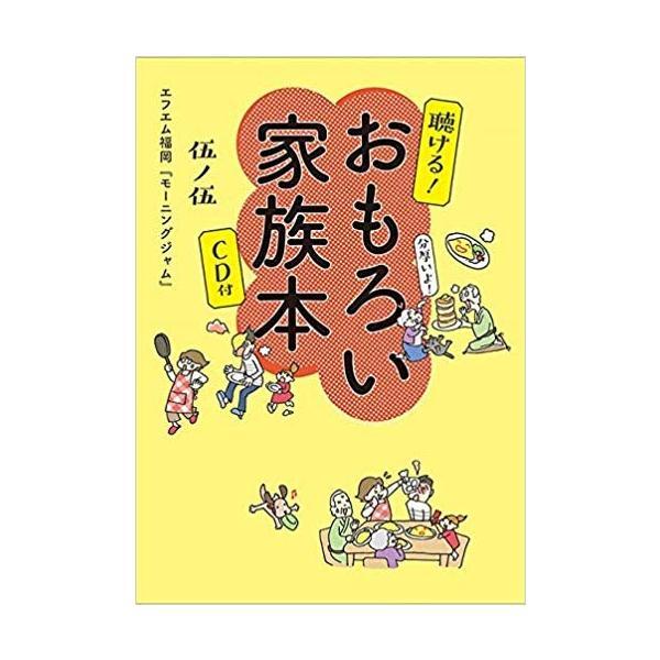 【エフエム福岡】聴ける!おもろい家族本 CD付 伍ノ伍|sekibunkan