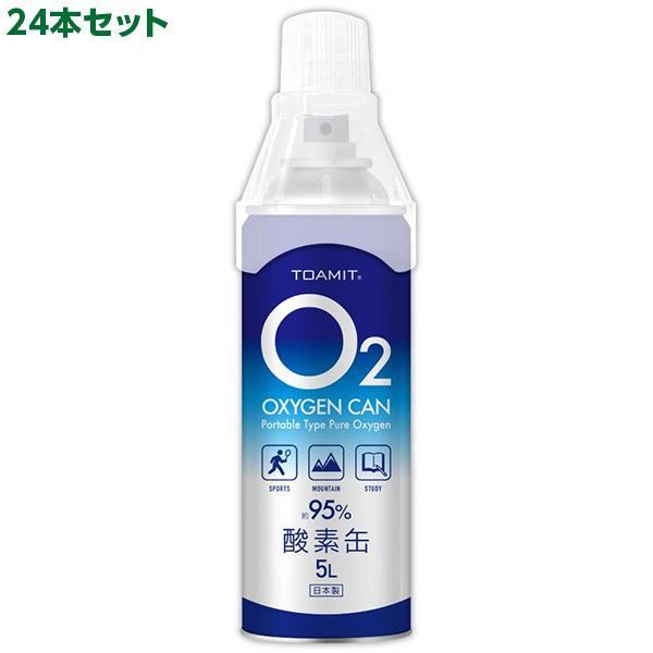 即日出荷 東亜産業 TOAMIT 日本製 酸素缶 5L 24本セット OXY-IN TOA-02CAN-003 濃縮酸素 携帯酸素スプレー 酸素ボンベ 高濃度酸素