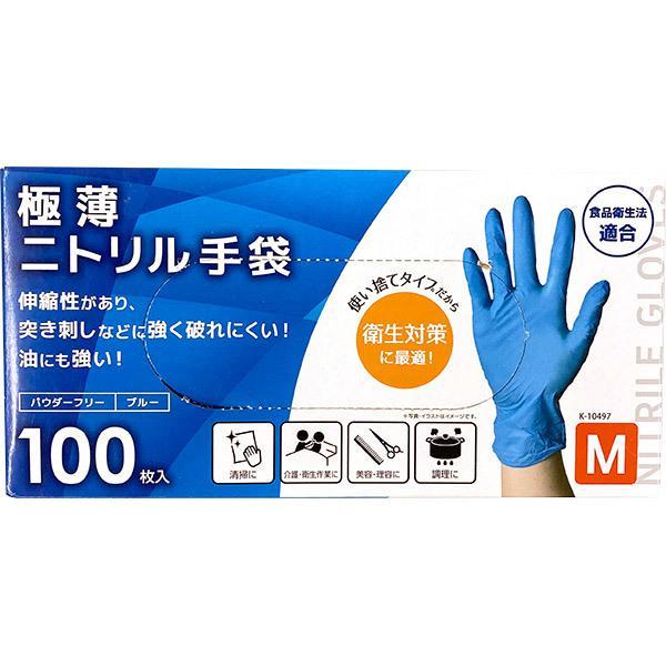 即日出荷 ニトリル手袋 M 100枚入り K-10497 使い捨てゴム手袋
