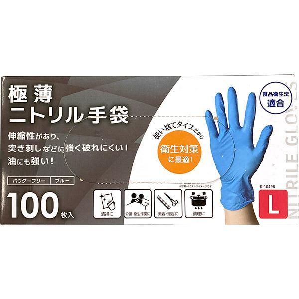 即日出荷 ニトリル手袋 L 100枚入り K-10498 使い捨てゴム手袋