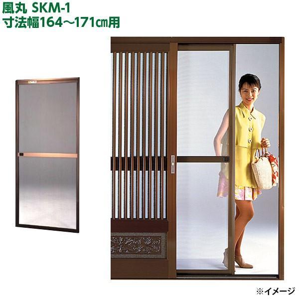 セイキ販売 玄関引戸用網戸 風丸 SKM-1|sekichu