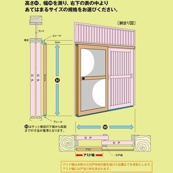 セイキ販売 玄関引戸用網戸 風丸 SKM-1|sekichu|02