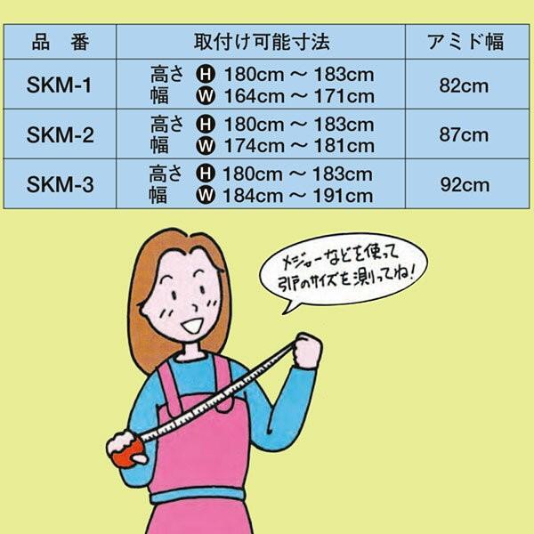 セイキ販売 玄関引戸用網戸 風丸 SKM-1|sekichu|03