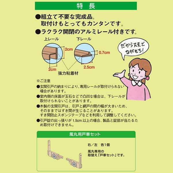 セイキ販売 玄関引戸用網戸 風丸 SKM-1|sekichu|04