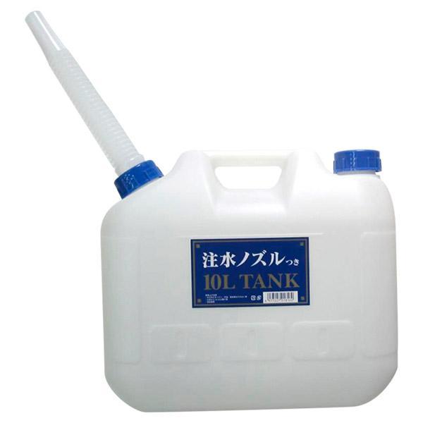 即日出荷 プラテック 水缶ノズル付 10L P-10 水タンク お一人様4個まで