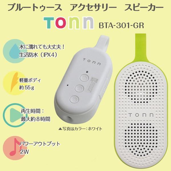 リーテック ブルートゥース Bluetooth スピーカー TONN グリーン BTA-301-GR