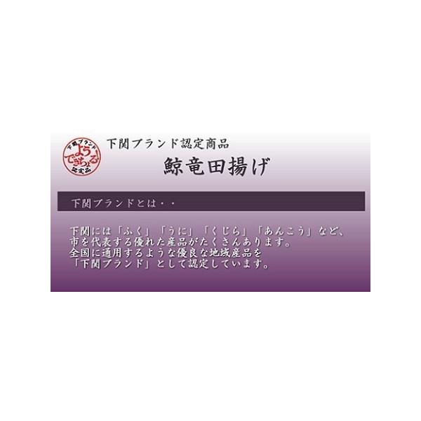 鯨竜田揚げ200g 【ジューシー】 (下関ブランド認定品)|sekitarokujirapro|04