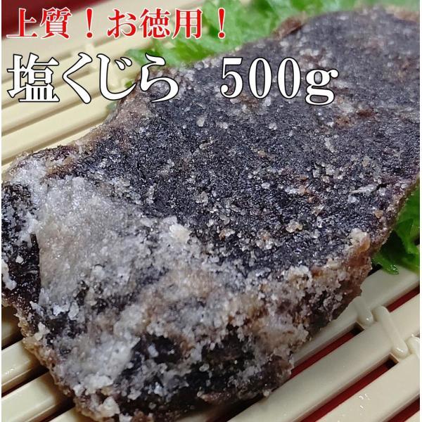 上質塩くじら 500g  お得用パック 国産商業捕鯨クジラ