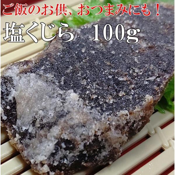 塩くじら100g 塩身国産海水100%添加不使用 国産クジラ北西太平洋