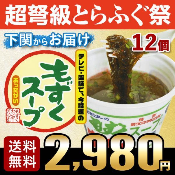 もずぐ グルメ ふぐ屋がオススメ!もずくスープ(12個入り) 送料無料 お取り寄せ 山口 海鮮 御祝 グルメ