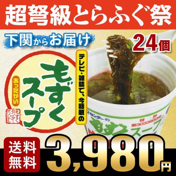 もずぐ グルメ ふぐ屋がオススメ!もずくスープ(24個入り) 送料無料 お取り寄せ 山口 海鮮 御祝 グルメ