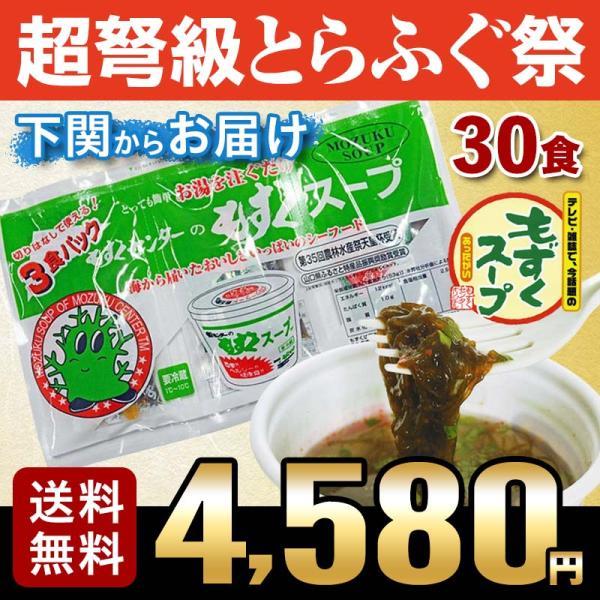 もずぐ グルメ ふぐ屋がオススメ!もずくスープ(袋タイプ30食分) 送料無料 お取り寄せ 山口 海鮮 御祝 グルメ
