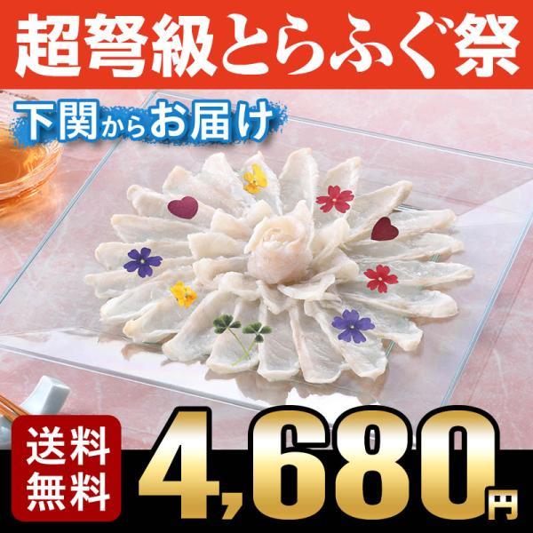 母の日2021ふぐギフト母の日 商品 霜降まふぐ刺身花飾りセットお取り寄せ山口海鮮御祝グルメ