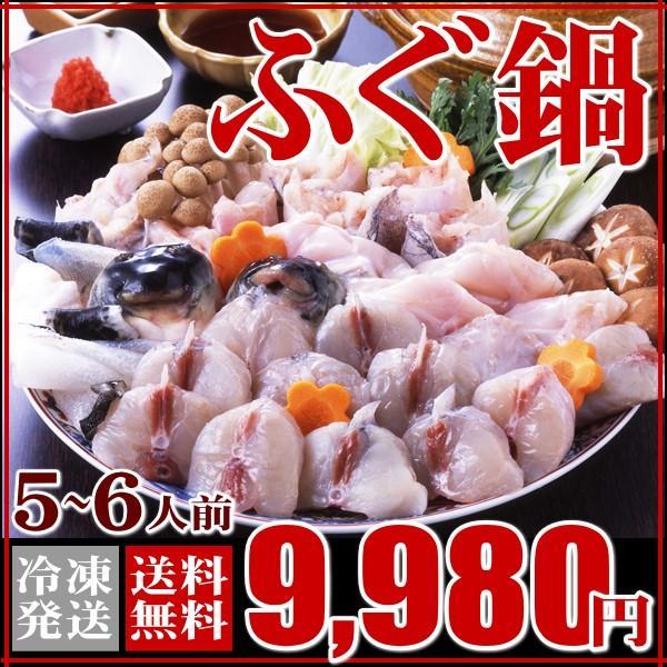 お中元 ギフト プレゼント ふぐ フグ 鍋 とらふぐちり鍋セット(5〜6人用) 送料無料 お取り寄せ 山口 海鮮 御祝 グルメ