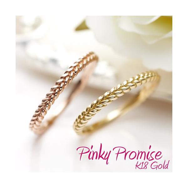 ピンキーリング K18 レディース 0号 1号 2号 3号 4号 ピンクゴールド Pinky Promise (11-4204-4205)|select-alei