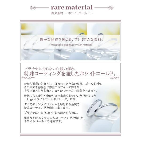 結婚指輪 ホワイトゴールド V字ライン 無料刻印  Ange (11-22-4245-k10)