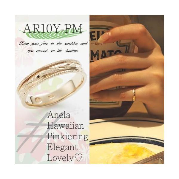 ハワイアンジュエリー ピンキーリング 指輪 K10 イエローゴールド AquaBelle ANELA AR10Y-PEMレディース スクロール 10金 波 彼氏 彼女 誕生日|select-alei|02